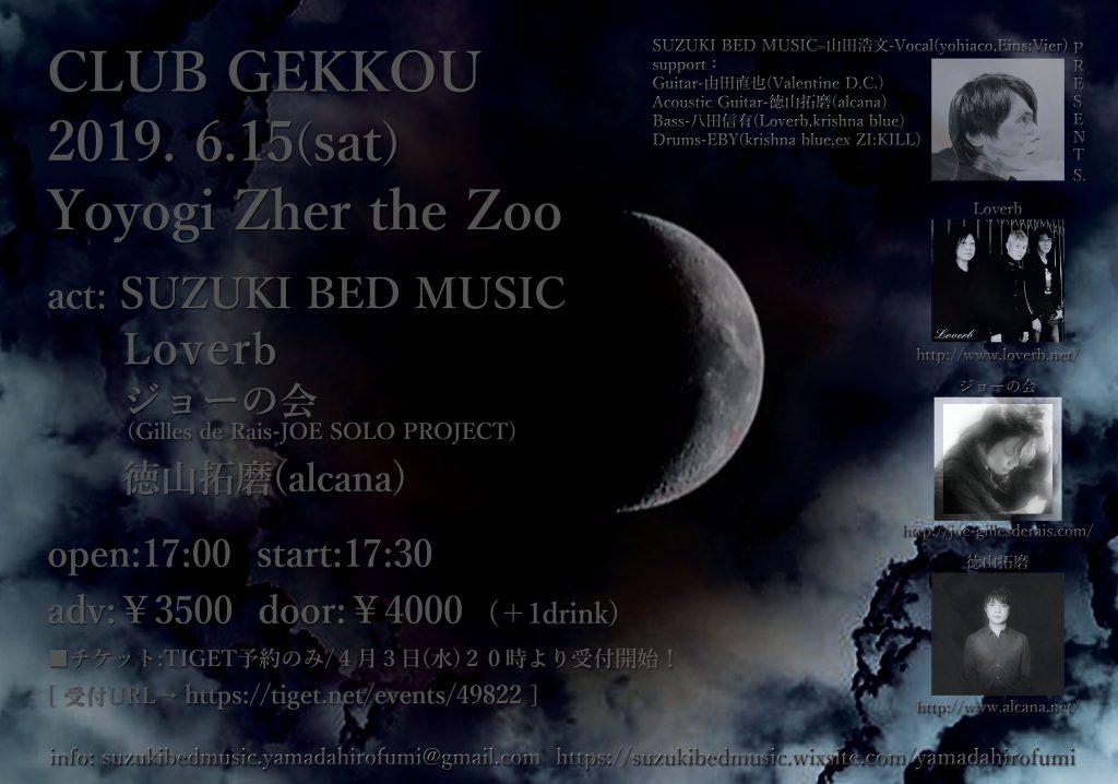 CLUB GEKKOU